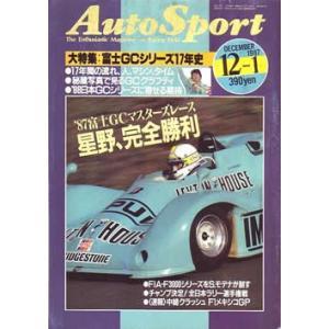 オートスポーツ1987/12/01号 特集 富士CGシリーズ17年史 ksgyshop