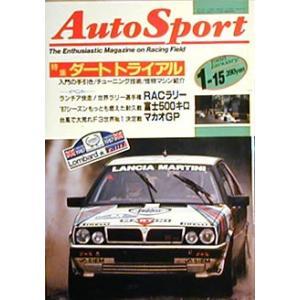 オートスポーツ1988/01/15号 マカオGP/ダートトライアル ksgyshop