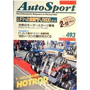 オートスポーツ1988/02/15号 特集FJ1600/ホットロッド ksgyshop