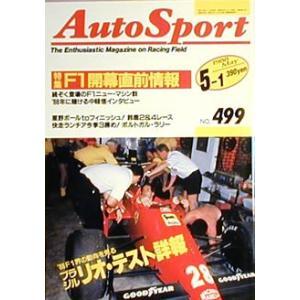 オートスポーツ1988/05/01号 F1開幕直前情報 ksgyshop