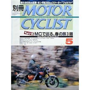 別冊モーターサイクリスト 2000/05 ちょい古MCで巡る、春の旅3題
