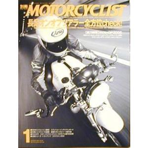 別冊モーターサイクリスト 2006/01 長足ツアラー全方位チェック