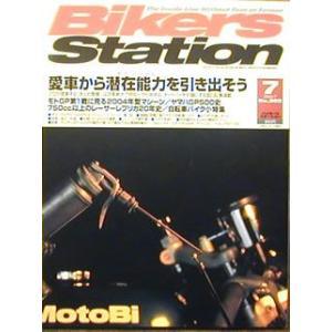 バイカーズステーション 2004/07 YZR500ヒストリー/MotoGPマシン2004