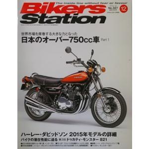 バイカーズステーション 2014/12 日本のオーバー750cc車 Part 1