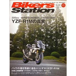 バイカーズステーション 2015/11 ヤマハYZF-R1の真実