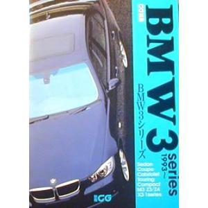 CAR GRAPHIC選集 BMW 3シリーズ 1993〜|ksgyshop
