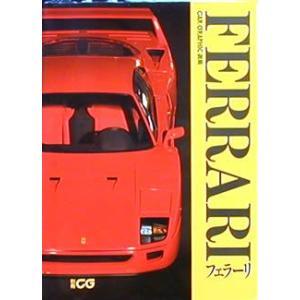 CAR GRAPHIC選集  フェラーリ|ksgyshop