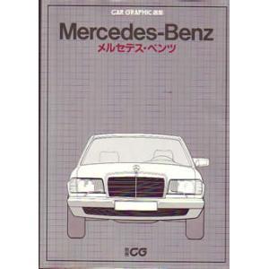 CAR GRAPHIC選集 メルセデス・ベンツ(1983) |ksgyshop