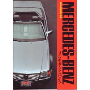 CAR GRAPHIC選集 メルセデス・ベンツ(1992) |ksgyshop