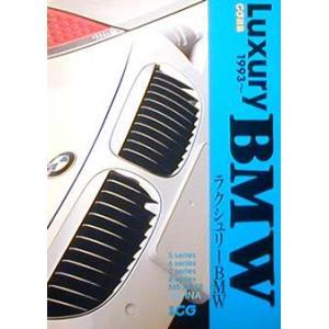 CAR GRAPHIC選集 ラクシュリーBMW 1993〜|ksgyshop