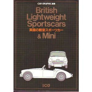 CAR GRAPHIC選集 英国の軽量スポーツカーとミニ |ksgyshop