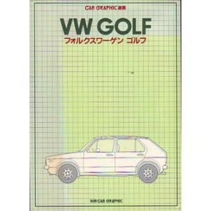 CAR GRAPHIC選集 VWゴルフ|ksgyshop