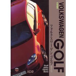 CAR GRAPHIC選集 VWゴルフ1〜5/ジェッタ、ベント、ボーラ|ksgyshop
