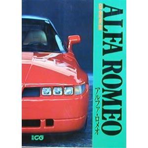 CAR GRAPHIC選集 アルファ・ロメオ|ksgyshop