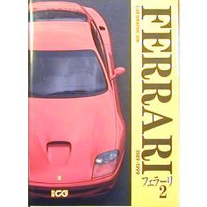 CAR GRAPHIC選集  フェラーリ2 1989-1999|ksgyshop