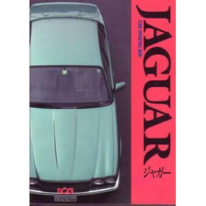 CAR GRAPHIC選集 ジャガー |ksgyshop