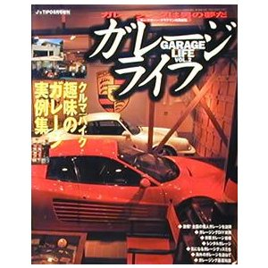 ガレージライフ Vol.002|ksgyshop