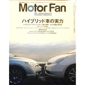 Motor Fan illustrated Vol.002 ハイブリッド車の実力|ksgyshop