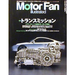 Motor Fan illustrated Vol.008 トランスミッション|ksgyshop