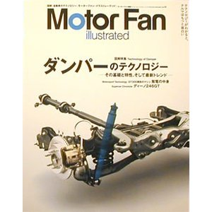 Motor Fan illustrated Vol.012 ダンパーのテクノロジー|ksgyshop