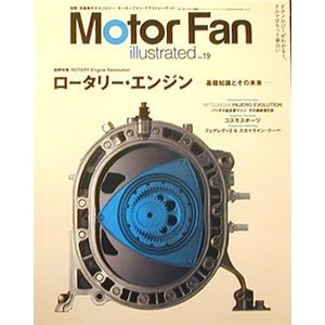 Motor Fan illustrated Vol.019 ロータリー・エンジン|ksgyshop