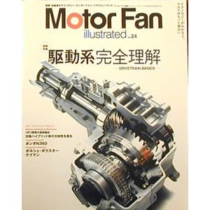 Motor Fan illustrated Vol.024 駆動系完全理解|ksgyshop