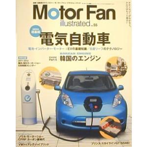 Motor Fan illustrated Vol.055 超基礎 電気自動車/韓国のエンジン