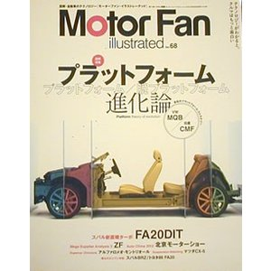 Motor Fan illustrated Vol.068 プラットフォーム進化論|ksgyshop