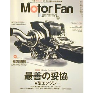Motor Fan illustrated Vol.089 最善の妥協 V型エンジン|ksgyshop