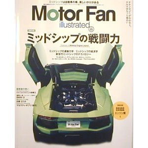 Motor Fan illustrated Vol.094 ミッドシップの戦闘力|ksgyshop