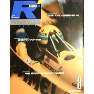 レーシングオン1987/08号 F1 モナコGP/ル・マン24時間|ksgyshop