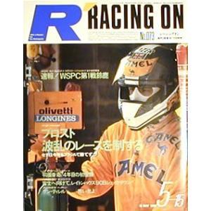 レーシングオン1990/05/15号 WSPC開幕戦 メルセデス圧勝|ksgyshop