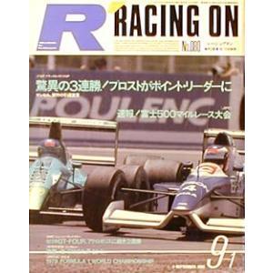 レーシングオン1990/09/01号 日産R90CP勝つ|ksgyshop
