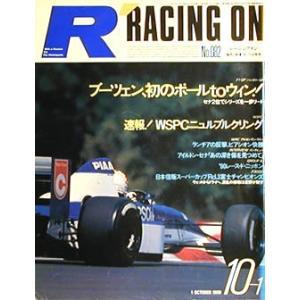 1990/10/01号 インディーカー後半戦展望|ksgyshop