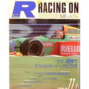 レーシングオン1990/11/01号 片山右京 見えてきたF1|ksgyshop