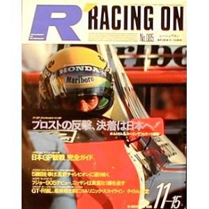 レーシングオン1990/11/15号 F1日本GPへ|ksgyshop