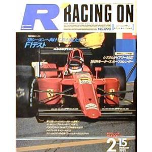 レーシングオン1991/02/15号 セナ・インタビュー|ksgyshop