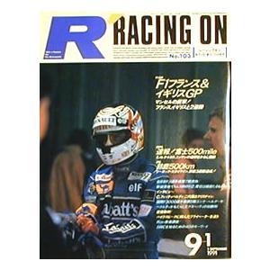 レーシングオン1991/09/01号 フランス、イギリスGP マンセルの反撃|ksgyshop