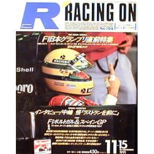 レーシングオン1991/11/15号 F1日本GP直前特集|ksgyshop