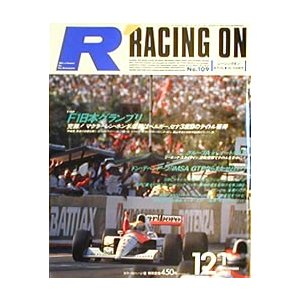 レーシングオン1991/12/01号 日本GP セナ三度目のタイトル|ksgyshop