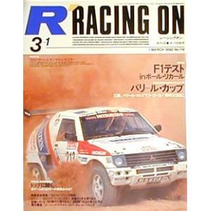 レーシングオン1992/03/01号 パリ-ル・カップ 三菱1-2-3|ksgyshop
