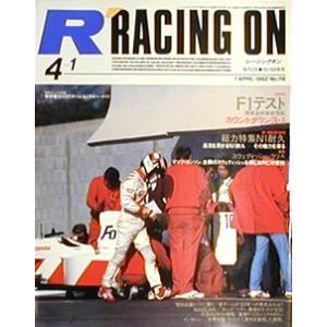 レーシングオン1992/04/01号 特集 N1耐久/F1マシンカタログ|ksgyshop