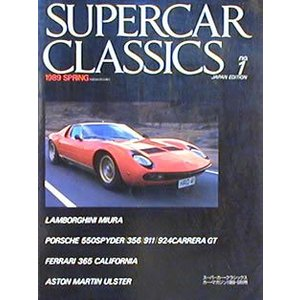 スーパーカー&クラシックスNo01|ksgyshop