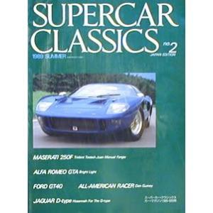 スーパーカー&クラシックスNo02|ksgyshop