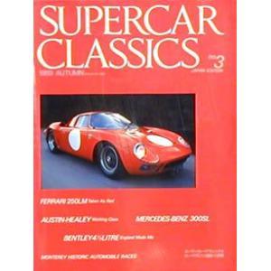 スーパーカー&クラシックスNo03|ksgyshop