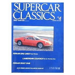 スーパーカー&クラシックスNo04|ksgyshop
