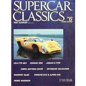スーパーカー&クラシックスNo06|ksgyshop
