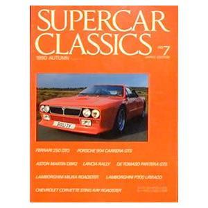 スーパーカー&クラシックスNo07|ksgyshop