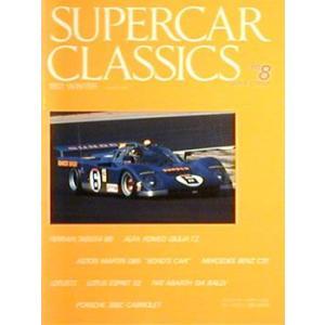 スーパーカー&クラシックスNo08|ksgyshop