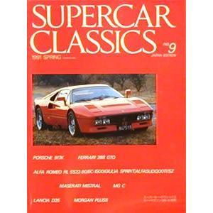 スーパーカー&クラシックスNo09|ksgyshop